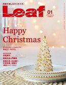 Leaf 2017年1月号