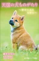 小学館ジュニア文庫 天国の犬ものがたり〜幸せになるために〜