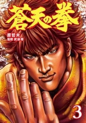 蒼天の拳 3巻【電子書籍】[ 原 哲夫 ]