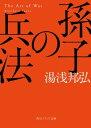 孫子の兵法【電子書籍】[ 湯浅 邦弘 ]