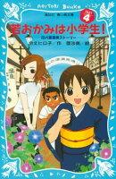 若おかみは小学生!(4) 花の湯温泉ストーリー