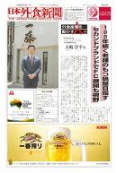 【2018/7/5号】 日本外食新聞