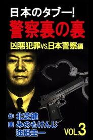 日本のタブー!警察裏の裏 VOL.3【電子書籍】[ 北芝健 ]