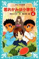 若おかみは小学生!(6) 花の湯温泉ストーリー
