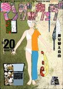 マンガ on ウェブ 第20号