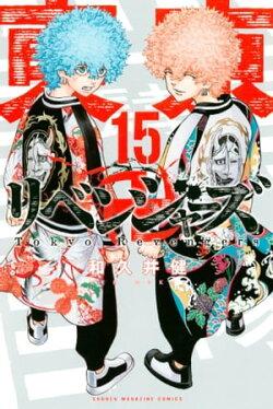 東京卍リベンジャーズ(15)