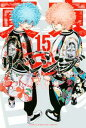 東京卍リベンジャーズ(15)【電子書籍】[ 和久井健 ]