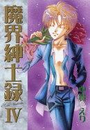 魔界紳士録(4)