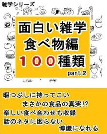面白い雑学【食べ物編】100種類part2【電子書籍】[ 中野 さやか ]