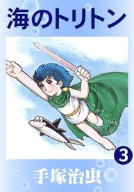海のトリトン 3【電子書籍】[ 手塚治虫 ]