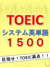 TOEICシステム英単語1500 -目指せ!!TOEIC満点!!- TOEIC初心者でも中級者でも必ずTOEICスコアを上げられるように、過去の試験問題を細かく分析して、出題可能性の高い多くのTOEIC重要【電子書籍】