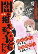 女の犯罪履歴書Vol.19 闇を抱える子どもたち