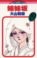 姉妹坂(19)