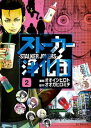 ストーカー浄化団2巻【電子書籍】[ オオガヒロミチ ]