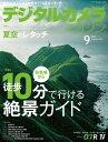 デジタルカメラマガジン 2019年9月号【電子書籍】