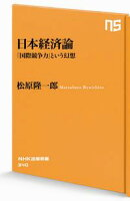 日本経済論