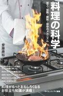 料理の科学