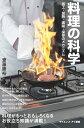 料理の科学加工・加熱・調味・保存の化学変化【電子書籍】[ 齋藤 勝裕 ]