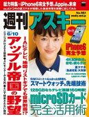 週刊アスキー 2014年 6/10号