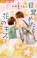 目覚めたら花のキス(1)
