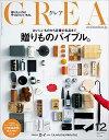 CREA 2017年12月号【電子書籍】