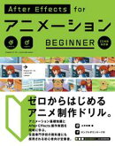 AfterEffects for アニメーション BEGINNER[CC対応改訂版]