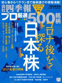 会社四季報プロ500 2020年 夏号【電子書籍】