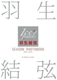羽生結弦 SEASON PHOTOBOOK 2015-2016 (Ice Jewels特別編集)【電子書籍】[ 田中宣明 ]