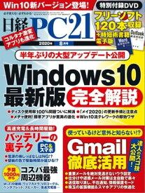 日経PC21(ピーシーニジュウイチ) 2020年8月号 [雑誌]【電子書籍】