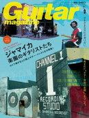 ギター・マガジン 2017年9月号