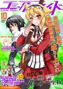 コミックライド2019年10月号(vol.40)