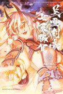 Fate/Grand OrderーEpic of Remnantー亜種特異点3/亜種並行世界 屍山血河舞台 …