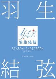 羽生結弦 SEASON PHOTOBOOK 2016-2017 (Ice Jewels特別編集)【電子書籍】[ 田中宣明 ]