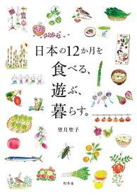 日本の12か月を食べる、遊ぶ、暮らす。【電子書籍】[ 望月聖子 ]