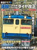 鉄道クラブ Vol.4