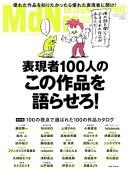 月刊MdN 2016年 8月号(特集:表現者100人の「この作品を語らせろ!」)