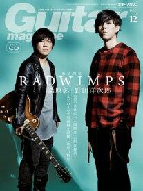 ギター・マガジン 2016年12月号【電子書籍】