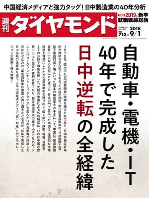 週刊ダイヤモンド 18年9月1日号【電子書籍】[ ダイヤモンド社 ]