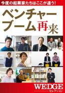 ベンチャーブーム再来(WEDGEセレクション No.20)
