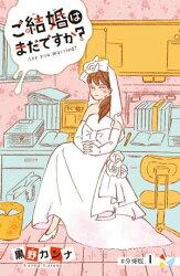 ご結婚はまだですか? 分冊版