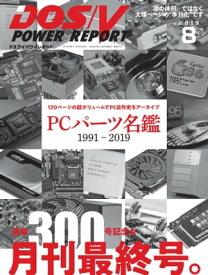 DOS/V POWER REPORT 2019年8月号【電子書籍】