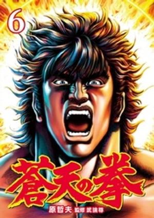 蒼天の拳 6巻【電子書籍】[ 原 哲夫 ]