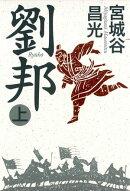 劉邦(上)