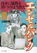 エンゼルバンク ドラゴン桜外伝(8)