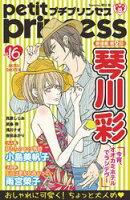 プチプリンセス vol.16(2018年7月1日発売)