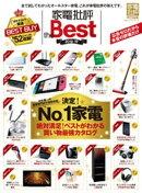 100%ムックシリーズ 家電批評 the Best 2018-19