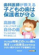 歯科医師が教える!子どもの歯は保護者が守る〜高齢者になってもずっと自分の歯でいるために今できること〜