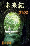 未来紀2100