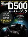 ニコンD500スーパーブック【電子書籍】