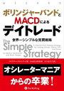 ボリンジャーバンドとMACDによるデイトレード ──世界一シンプルな売買戦略【電子書籍】[ マルクス・ヘイトコッター ]